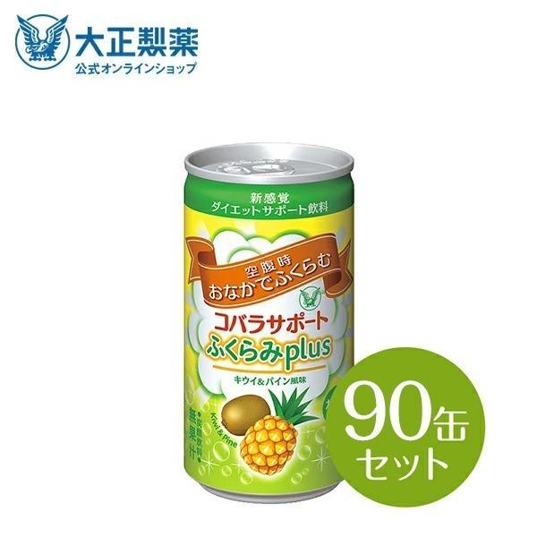 ダイエット コバラサポート セット 90缶 ふくらみplus キウイ&パイン風味 大正製薬 送料無料 炭酸飲料|taisho-directshop