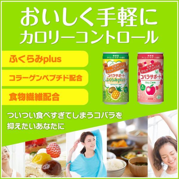 ダイエット コバラサポート セット 90缶 ふくらみplus キウイ&パイン風味 大正製薬 送料無料 炭酸飲料|taisho-directshop|05