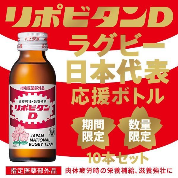 リポビタンDラグビー日本代表応援ボトル 10本セット(100mL×10本)|taisho-directshop