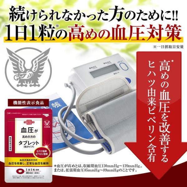 血圧 血圧が高めの方のタブレット 粒タイプ 3袋 90粒 10%OFF ヒハツ ピペリン 機能性表示食品 大正製薬 送料無料|taisho-directshop|02
