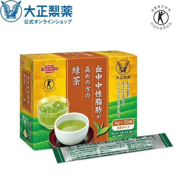 中性脂肪 血中中性脂肪が高めの方の緑茶 1箱 30袋 トクホ 特保 大正製薬 特定保健用食品 お茶|taisho-directshop