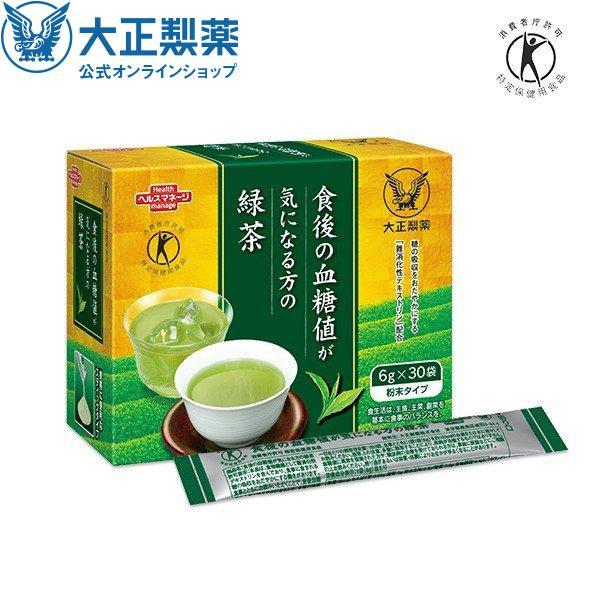 血糖値 食後の血糖値が気になる方の緑茶 1箱 30袋 難消化性デキストリン トクホ 特保 大正製薬 特定保健用食品 お茶|taisho-directshop