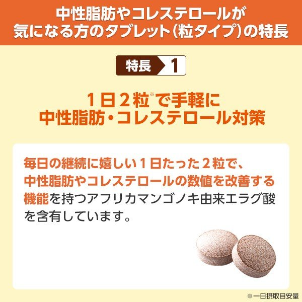 中性脂肪やコレステロールが気になる方のタブレット(粒タイプ)1袋60粒 機能性表示食品 大正製薬|taisho-directshop|03