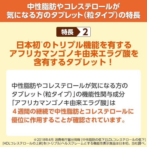 中性脂肪やコレステロールが気になる方のタブレット(粒タイプ)1袋60粒 機能性表示食品 大正製薬|taisho-directshop|04