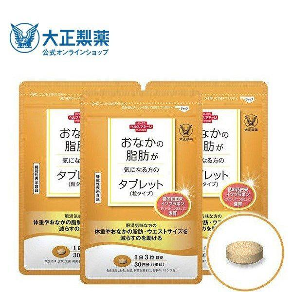 おなか 大正 脂肪 製薬 の 【公式】大正製薬ダイレクトオンラインショップ