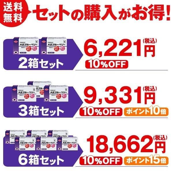 ブルーベリー サプリメント ルテイン 大正ブルーベリー 3箱 90袋 10%OFF ビルベリー 大正製薬 送料無料|taisho-directshop|02