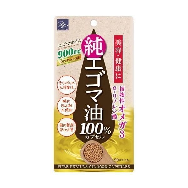 エゴマ油100%カプセル 90粒(えごま油 サプリメント)