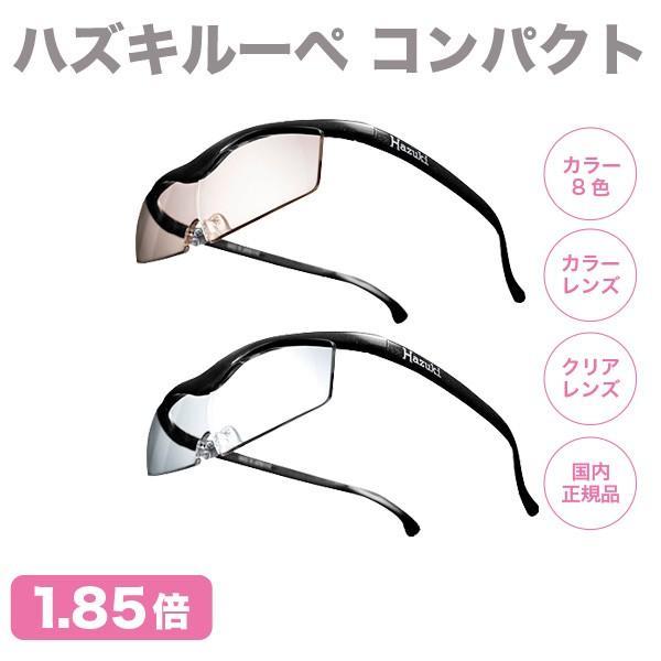 ハズキルーペ コンパクト 正規品 Hazuki 1.85倍 ギフト 日本製