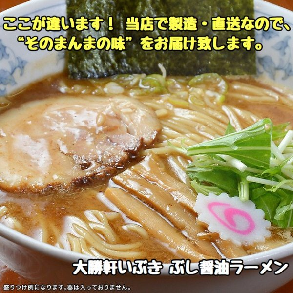 大勝軒いぶき ぶし醤油ラーメン  (冷凍ストレートスープ・冷凍自家製麺・冷凍チャーシュー、メンマ、豚ほぐし) 入り|taisyouken-ibuki