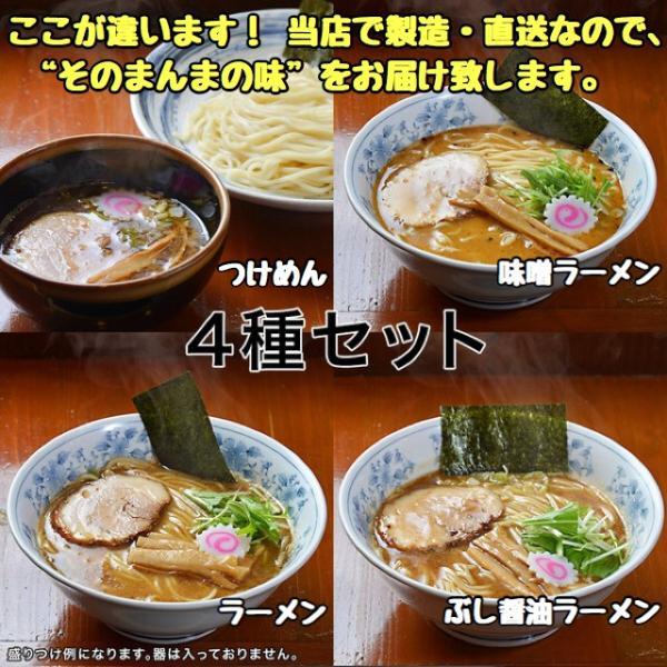 (ラーメン・つけ麺・ぶし醤油ラーメン・味噌ラーメン) 4種類セット  (冷凍ストレートスープ・冷凍自家製麺・冷凍チャーシュー、メンマ、豚ほぐし) 入り