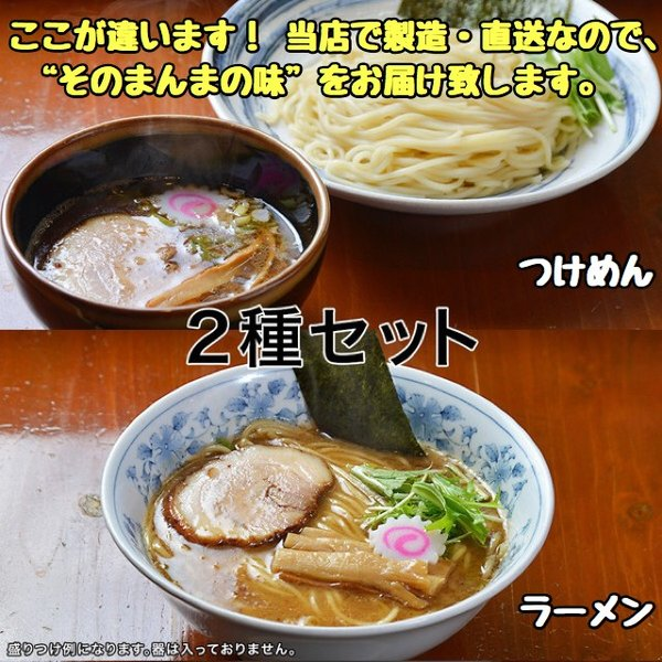 (ラーメン×2・つけ麺×2) 2種類4点セット  (冷凍ストレートスープ・冷凍自家製麺・冷凍チャーシュー、メンマ、豚ほぐし) 入り|taisyouken-ibuki