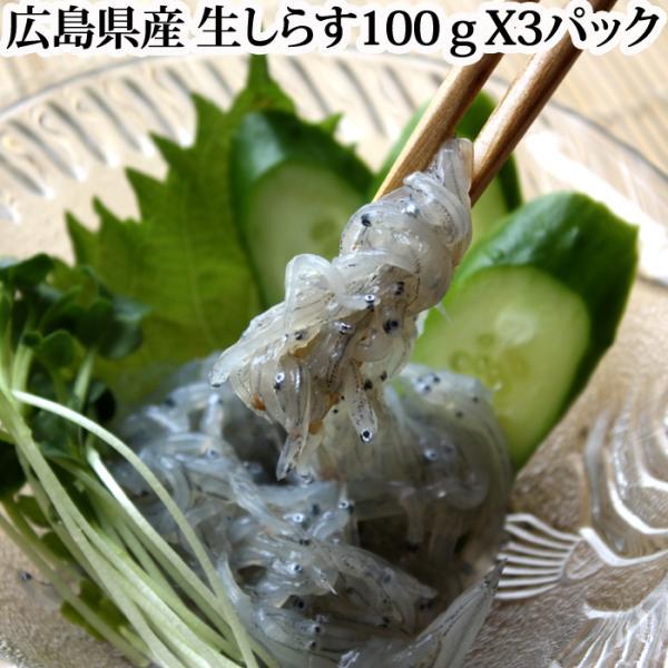 送料無料 生しらす 広島県 音戸産 発のブランド しらす ( 冷凍 )100gX3パック冷蔵品との同梱不可 しらす丼 生 刺身 お刺身用 小分け