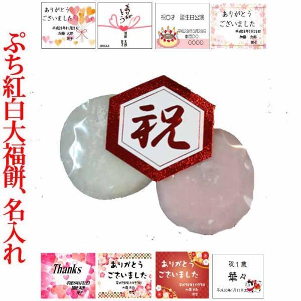 紅白大福餅 ( 餡入り )プチギフト (20gX2個)X130個 (冷凍)結婚式 餅まき 敬老の日 粗品 正月