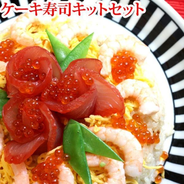 ケーキ寿司 キット セット ( ひな祭り 誕生日 ちらし寿司 素 マグロの生ハム 入学祝い 料理 )