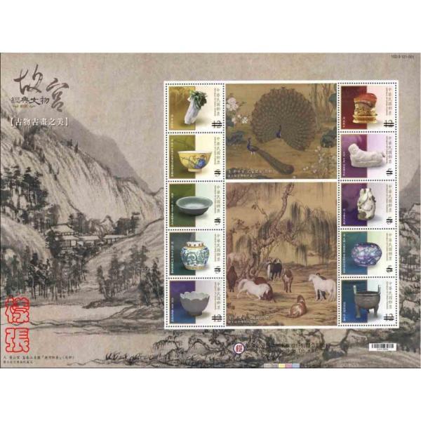 台湾 故宮博物院 故宮古物古畫之美 切手