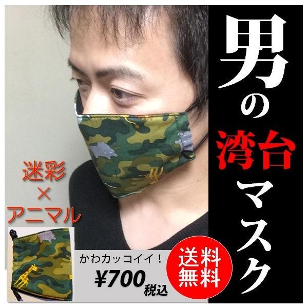 布マスク迷彩アニマル柄 カーキ地でかわカッコイイ taiwan-mask