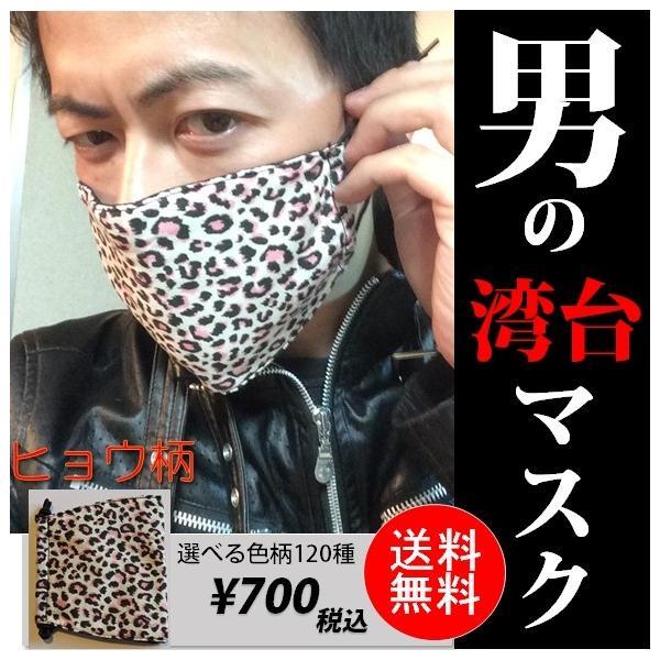 おしゃれマスクかっこいいモテマスク ヒョウ柄ホワイトピンク アイマスク兼用|taiwan-mask