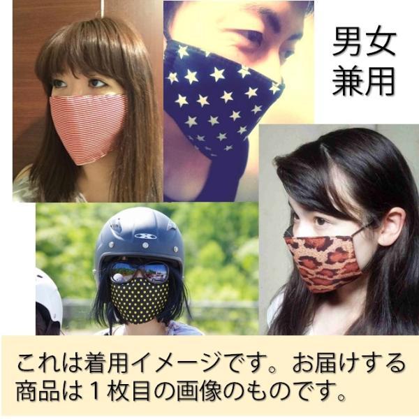 おしゃれマスクかっこいいモテマスク ヒョウ柄ホワイトピンク アイマスク兼用|taiwan-mask|04