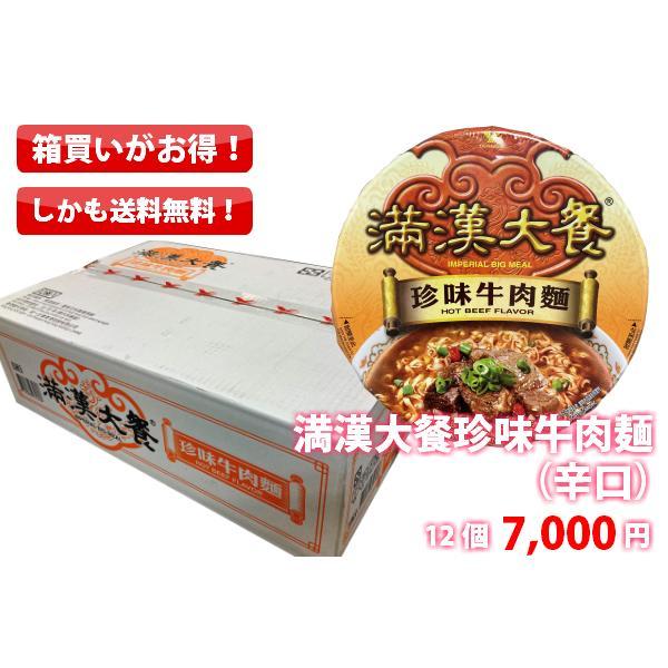 インスタントラーメン 満漢大餐珍味牛肉麺(辛口)箱買い(12個)台湾 送料無料