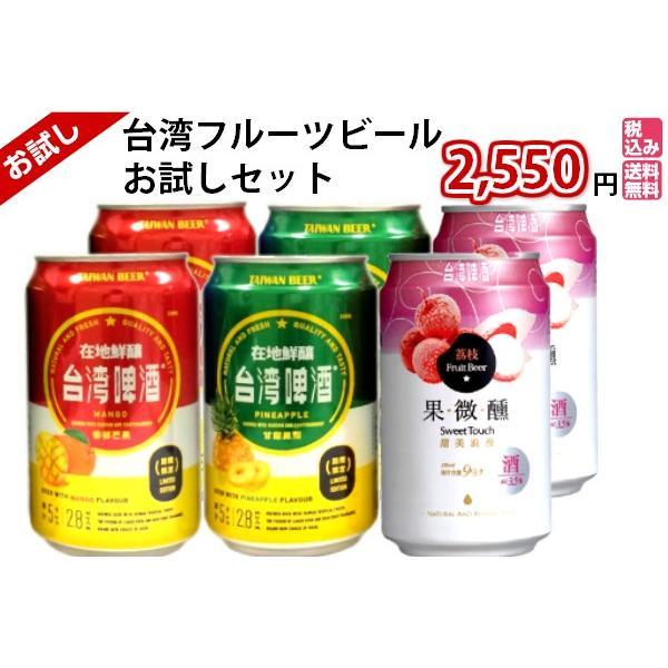 ポイント消化 台湾フルーツビールお試しセット 送料無料(マンゴーライチパイナップルビール各2本)ギフト