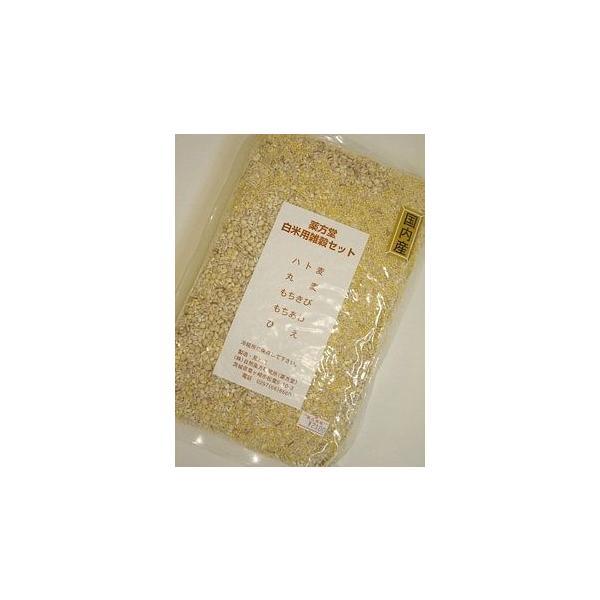 薬方堂 雑穀セット(白米用) 1kg  ※国内産(HZ)