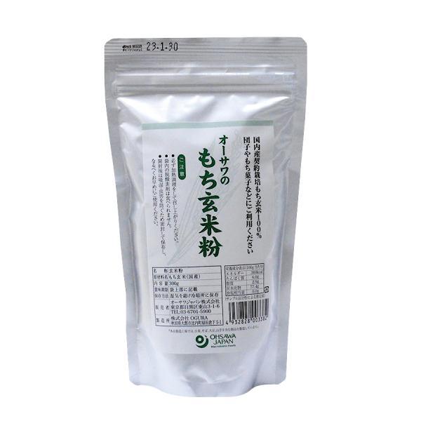 ●【オーサワ】もち玄米粉300g