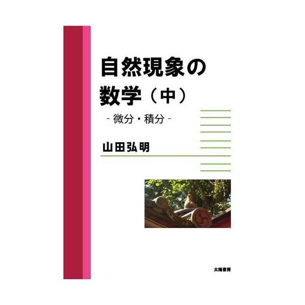 自然現象の数学(中)(山田弘明・著)A5/168頁|taiyoshobo