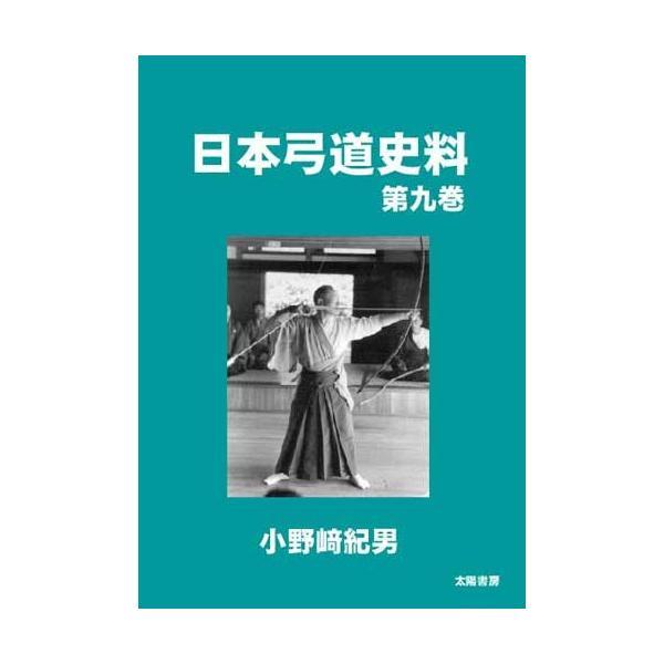 日本弓道史料・第九巻(小野崎紀男・著)A5/292頁|taiyoshobo