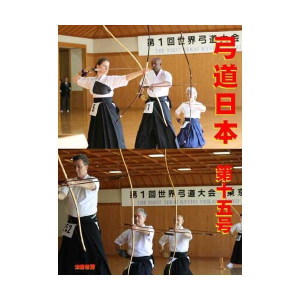 弓道日本・第15号(弓道日本編集委員会・編)A5/90頁|taiyoshobo