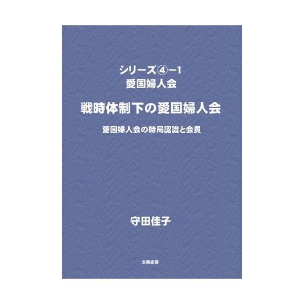 愛国婦人会(4−1) (守田佳子・著)A5/200頁|taiyoshobo
