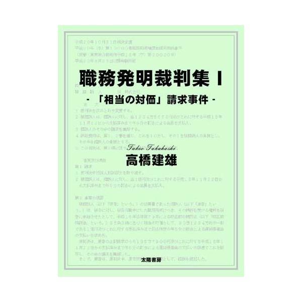 職務発明裁判集I (高橋建雄・著)B5変/ 488頁|taiyoshobo