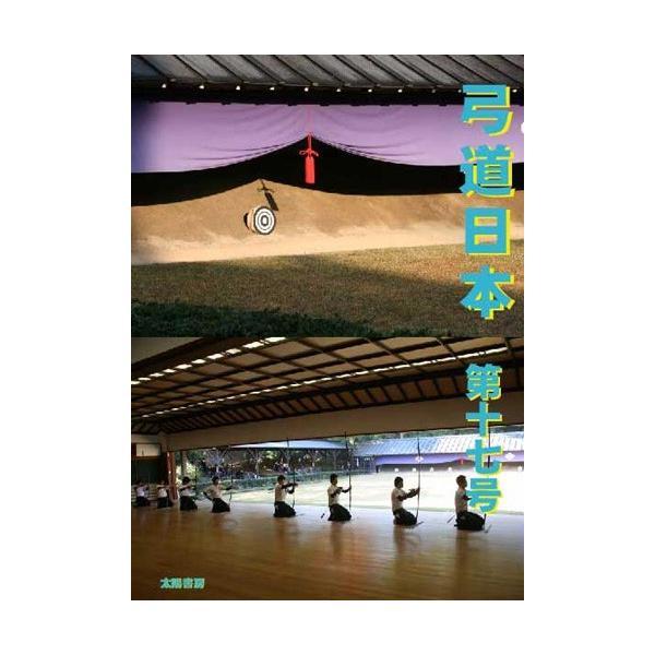 弓道日本・第17号(弓道日本編集委員会・編)A5/84頁|taiyoshobo