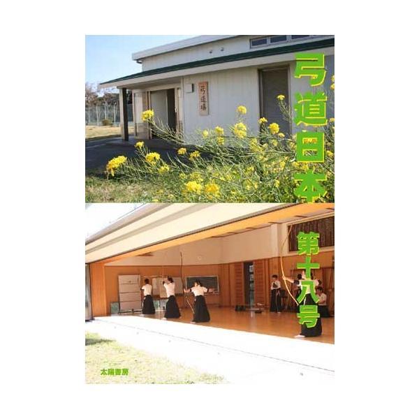 弓道日本・第18号(弓道日本編集委員会・編)A5/80頁|taiyoshobo