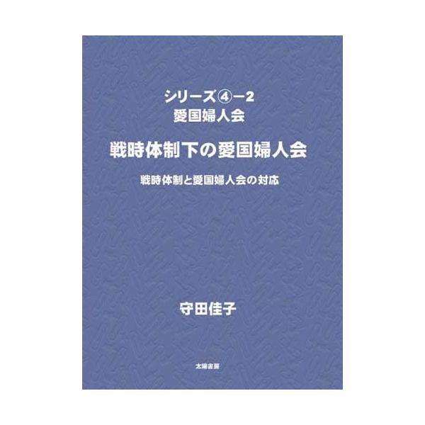 愛国婦人会(4−2) (守田佳子・著)A5/237頁|taiyoshobo
