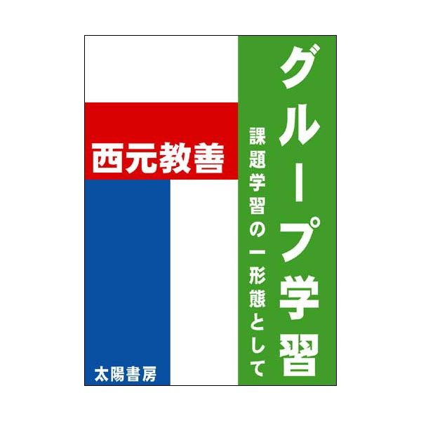 グループ学習〜課題学習の一環として(西元教善・著)A5/170頁|taiyoshobo