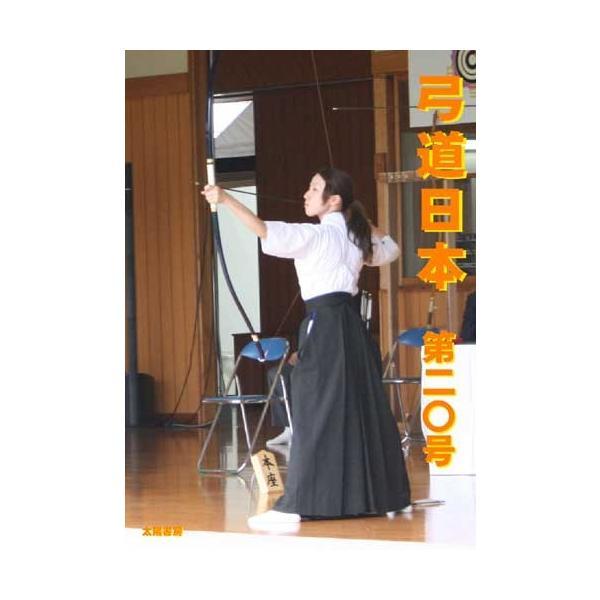 弓道日本・第20号(弓道日本編集委員会・編)A5/88頁|taiyoshobo