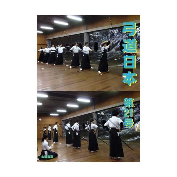 弓道日本・第21号(弓道日本編集委員会・編)A5/80頁|taiyoshobo
