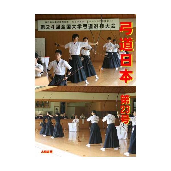 弓道日本・第23号(弓道日本編集委員会・編)A5/92頁|taiyoshobo