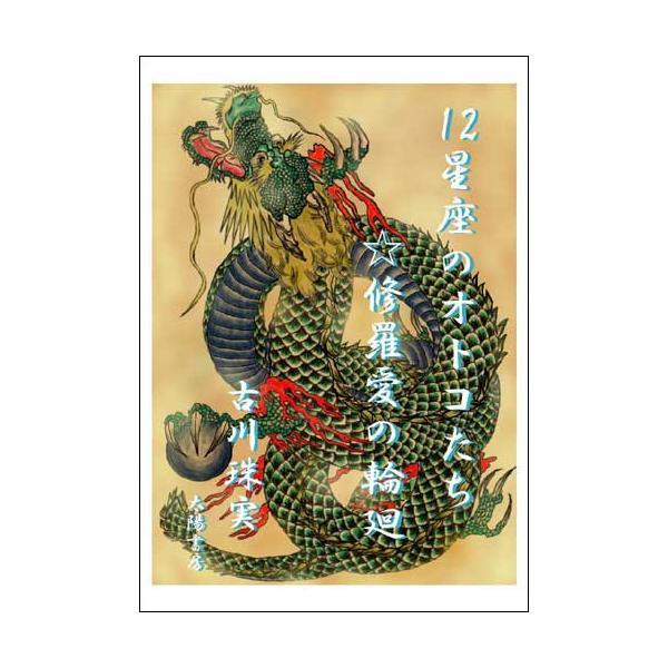 12星座のオトコたち☆修羅愛の輪廻(古川珠実・著)B6/234頁|taiyoshobo