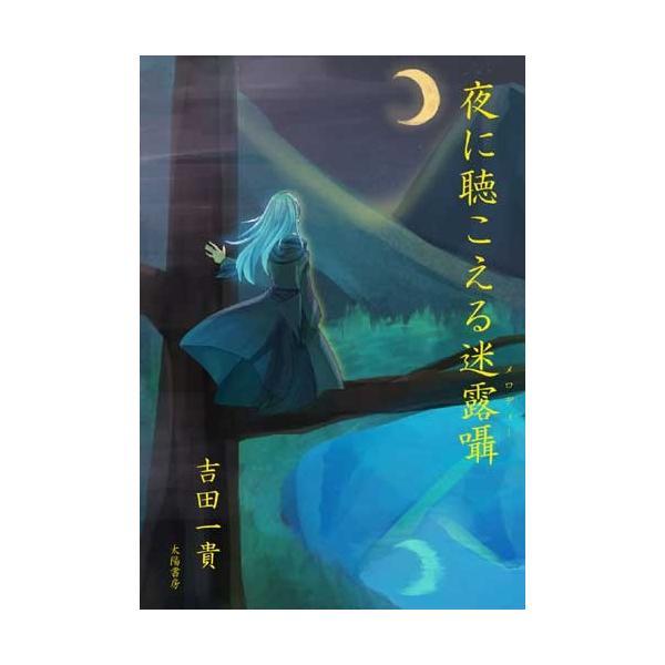 夜に聴こえる迷露囁(メロディー) (吉田一貴・著)A5/136頁|taiyoshobo