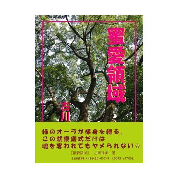 蜜愛領域(古川珠実・著)B6/80頁 taiyoshobo