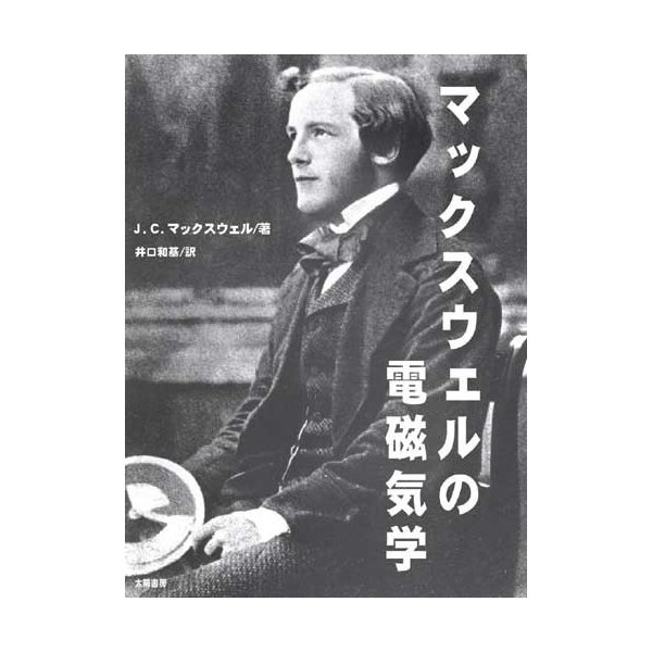マックスウェルの電磁気学 (マックスウェル・著、井口和基・訳)A5/187頁|taiyoshobo
