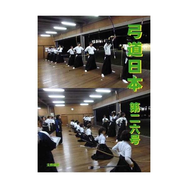 弓道日本・第26号(弓道日本編集委員会・編)A5/87頁|taiyoshobo