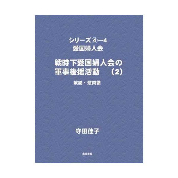 愛国婦人会(4−4) (守田佳子・著)A5/209頁|taiyoshobo