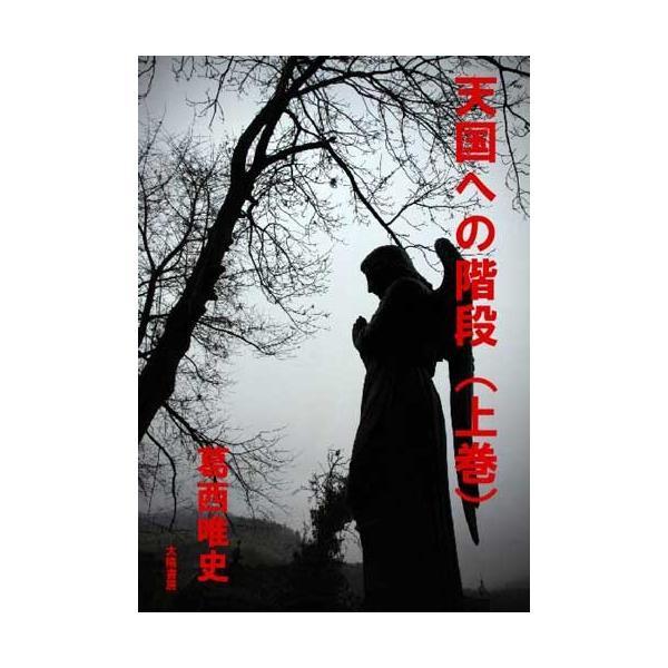 天国への階段(上巻) (葛西唯史・著)A5/276頁|taiyoshobo