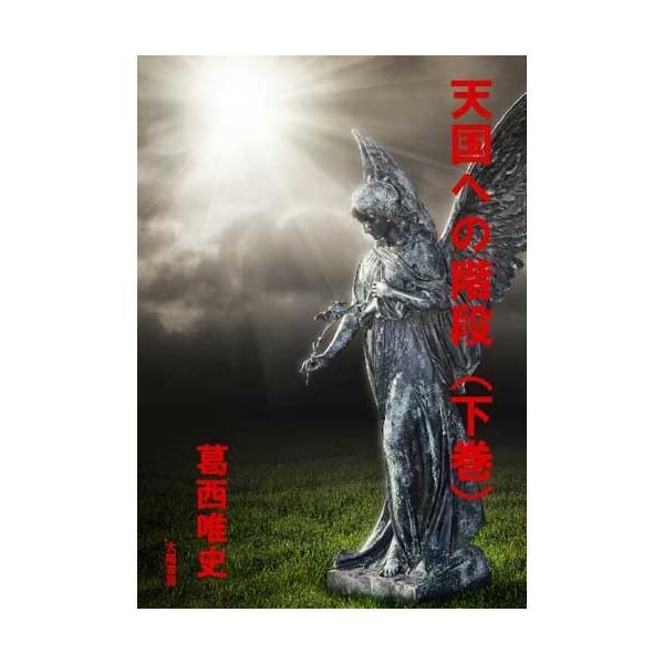 天国への階段(下巻) (葛西唯史・著)A5/236頁|taiyoshobo
