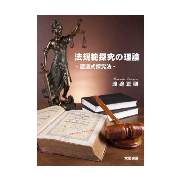 法規範探求の理論 ‐渡邊式探求法‐ (渡邊正則・著)A5/236頁|taiyoshobo