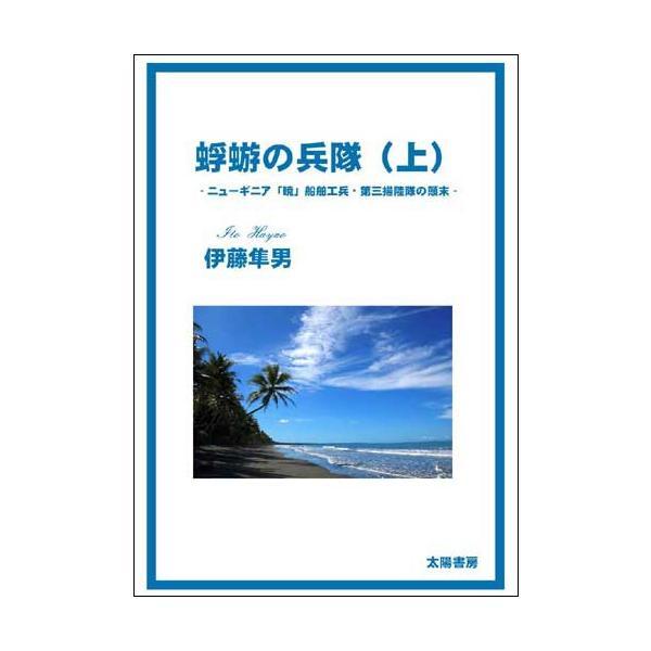 蜉蝣の兵隊・上巻(伊藤隼男・著)A5/184頁|taiyoshobo