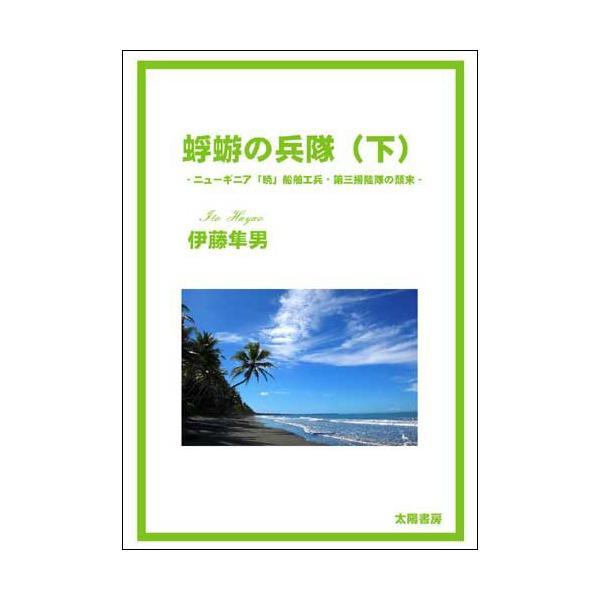 蜉蝣の兵隊・下巻(伊藤隼男・著)A5/194頁|taiyoshobo