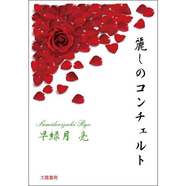 癒しのコンチェルト(早緑月亮・著)B6/210頁|taiyoshobo